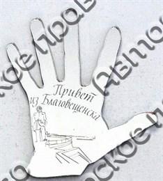 """Магнит зеркальный""""Рука"""" г.Благовещенск"""