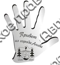 """Магнит зеркальный """"Рука"""" г.Анива"""