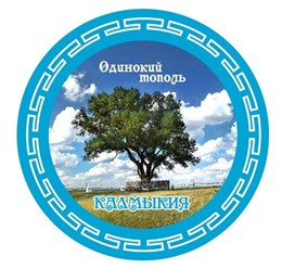 Магнит - тарелочка Одинокий тополь Калмыкия