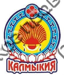 Магнит Герб Калмыкии