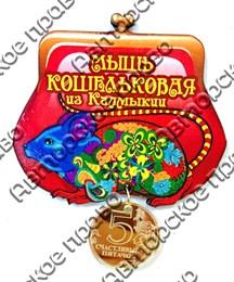 Магнит Кошельковая мышь с зеркальной фурнитурой Калмыкия