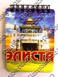 Магнит- блокнот цветной А7 с достопримечательностями г.Элиста 50 листов