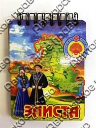 Магнит- блокнот цветной А7 с парой и картой г.Элиста 50 листов