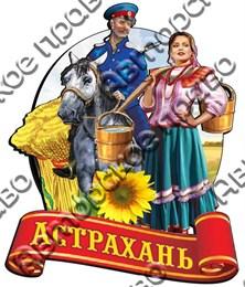 Магнит цветной Казак с казачкой на ленте с символикой Астрахани
