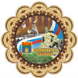 Тарелка-Панно 250мм Волгоград1