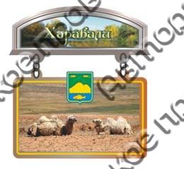 Магнит Качели с гербом вид 1 Харабали