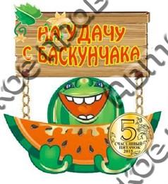 Магнит Качели арбуз монета Баскунчак