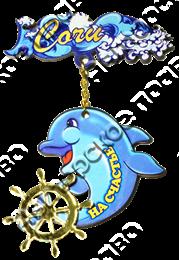 Магнит Качели Дельфин с зеркальной фурнитурой и символикой Сочи
