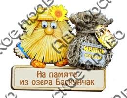 Магнит Домовой с мешком соли Баскунчак