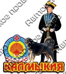 Магнит Калмык с собакой Калмыкия