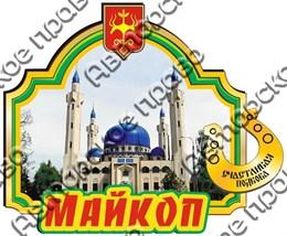 Магнит Арка зеленая с зерк. подковой Майкоп