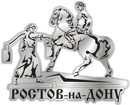 Магнит зеркальный МонументРостов на Дону