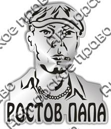 Магнит зеркальный ПапаРостов на Дону