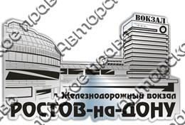 Магнит зеркальный Ж/Д Вокзал Ростов на Дону