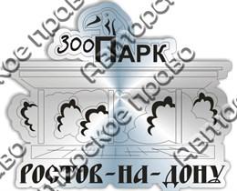 Магнит зеркальный ЗоопаркРостов на Дону