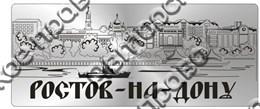 Магнит зеркальный ПанорамаРостов на Дону