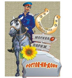 Магнит на мешковине с зеркальной деталью вид 2 Ростов на Дону