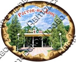 Магнит Свиток овал вид 2 Ростов на Дону