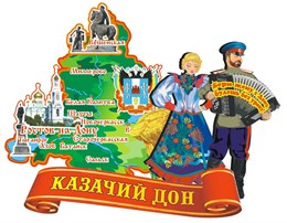 МагнитКазачий Дон на ленте вид3 Ростов на Дону