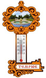 Магнит Ключ с термометром вид 4 Темрюк