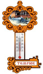 Магнит Ключ с термометром вид 3 Темрюк