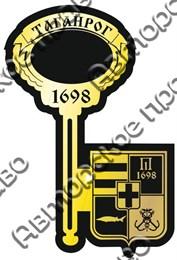 Магнит зеркальный Ключ двухслойный Таганрог