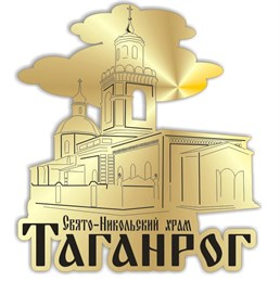 Магнит зеркальный Свято никольский храм Таганрог