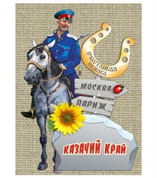Магнит на мешковине Казак Таганрог
