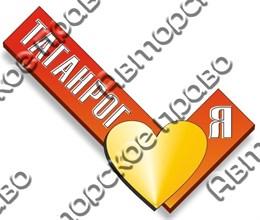 Магнит Лайк с зеркальным сердечком вид 2 Таганрог