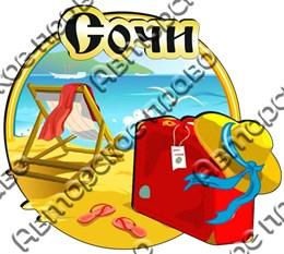 Магнит Чемодан с камушками и зеркальным логотипом Сочи