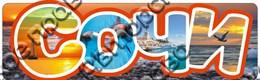 Магнит Логотип Сочи