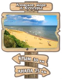 Магнит Указатель с видами Кучугур