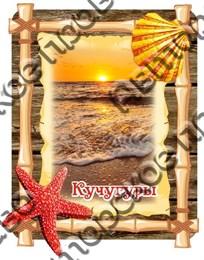 Магнит Бамбук с морской звездой и символикой Кучугур