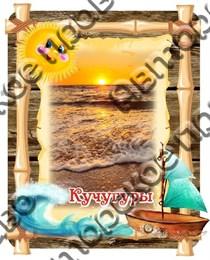 Магнит Бамбук с корабликом и символикой Кучугур