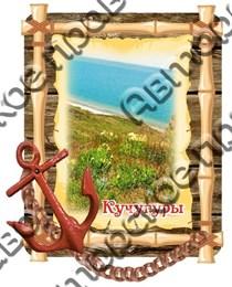 Магнит Бамбук с якорем и символикой Кучугур