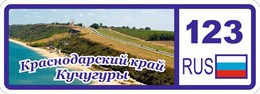 Магнит Номер региона с символикой Кучугур