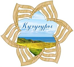 Тарелка-панно 15см вид 4 с символикой Кучугуры