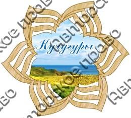 Тарелка-панно 25см вид 4 с символикой Кучугуры