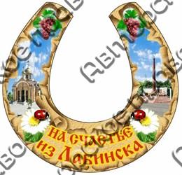 Магнит Подкова Лабинск