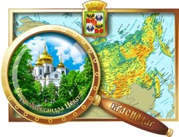 Магнит Карта с лупой вид 11 Краснодар