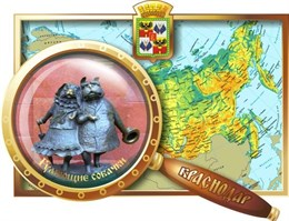 Магнит Карта с лупой вид 1 Краснодар