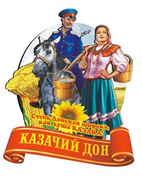 Магнит Овал на лентеКазак на коне иКазачкой Волгоград