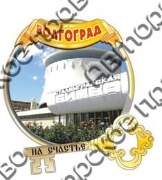 Магнит Круг с видом города 2 с ключикомВолгоград