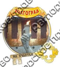 Магнит Круг с видом города 3 с ключикомВолгоград