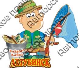 Магнитс фурнитурой РЫБАЧОК г.Ахтубинск