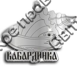 магнит зеркальный 18 Кабардинка