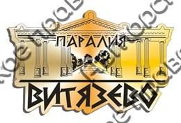 магнит зеркальный ПАРАЛИЯ Витязево
