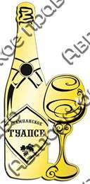 магнит зеркальный шампанское с бокалом Туапсе