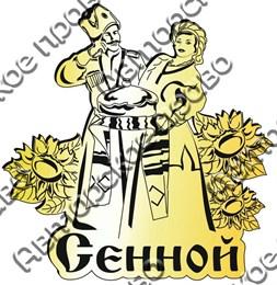 """Магнит зеркальный """"Казак с казачкой"""" Сенной"""