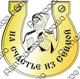 """Магнит зеркальный """"подкова с казаком"""" Сенной"""